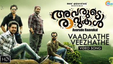 Photo of Vaadaathe Veezhathe Song Lyrics | Avarude Ravukal Movie Songs Lyrics