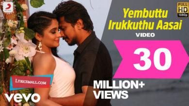 Photo of Yembuttu Irukkuthu Aasai Song Lyrics | Saravanan Irukka Bayamaen Tamil Movie