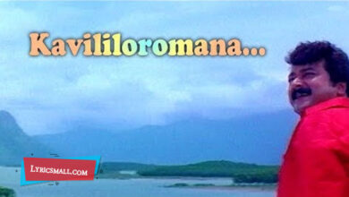 Photo of Kavililoromana Lyrics | Swayamvara Panthal Movie Songs Lyrics