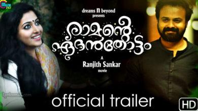 Photo of Ramante Edanthottam Malayalam Movie Songs Lyrics