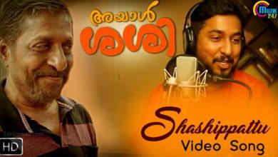 Photo of Sassippattu Song Lyrics | Ayaal Sassi Movie Songs Lyrics