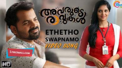Photo of Ethetho Swapnamo Song Lyrics | Avarude Ravukal Malayalam Movie Ethetho Swapnamo Lyrics