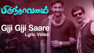 Photo of Giji Giji Saare Song Lyrics | Brindhaavanam Tamil Movie Song Lyrics