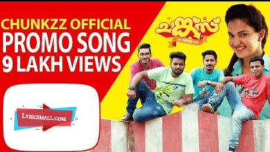 Photo of Kilikal Vannilla Song Lyrics | Chunkzz Malayalam Kilikal Vannilla Lyrics