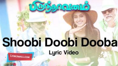 Photo of Shoobi Doobi Dooba Song Lyrics | Brindhaavanam Tamil Movie Song Lyrics