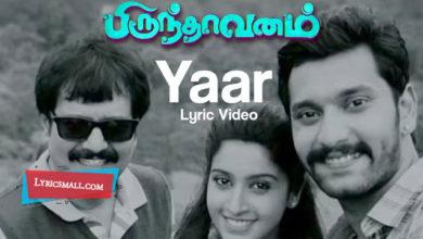 Photo of Yaar Song Lyrics | Brindhaavanam Tamil Movie Song Lyrics