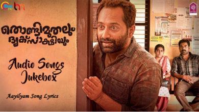 Photo of Aayilyam Song Lyrics | Thondimuthalum Driksakshiyum Songs Lyrics