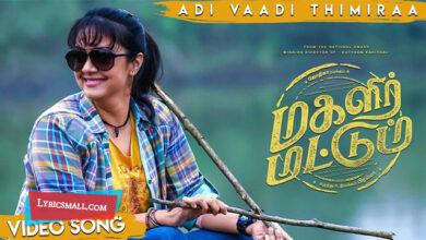 Photo of Adi Vaadi Thimiraa Lyrics | Magalir Mattum Tamil Movie Songs Lyrics