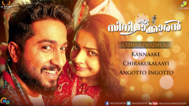 Photo of Chirakukalaayi Song Lyrics | Oru Cinemaakkaran Movie Songs Lyrics