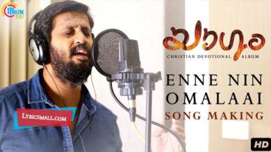 Photo of Enne Nin Omalaai Song Lyrics | Yaagam Christian Devotional Album Songs Lyrics