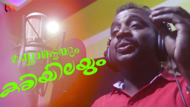 Photo of Ida Nenju Song Lyrics | Mannamkattayum Kariyilayum Songs Lyrics