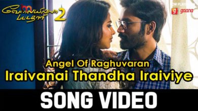 Photo of Iraivanai Thandha Song Lyrics | VIP 2 Tamil Songs Lyrics