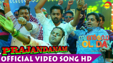 Photo of Kando Ninte Kannil (Prajandanam) Song Lyrics | Sunday Holiday Lyrics