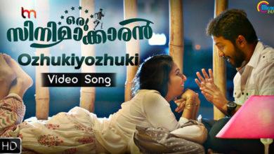 Photo of Ozhukiyozhuki Song Lyrics | Oru Cinemaakkaran Malayalam Movie Songs Lyrics