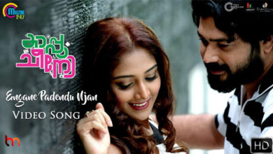 Photo of Engane Padendu Njan Song Lyrics | Cappuccino Malayalam Movie Songs Lyrics