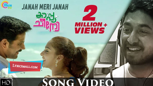 Photo of Janah Meri Janah Song Lyrics | Cappuccino Malayalam Movie Songs Lyrics