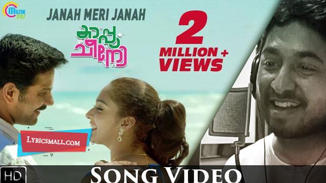 Photo of Janah Meri Janah Song Lyrics | Cappuccino Malayalam Movie Songs Lyrics