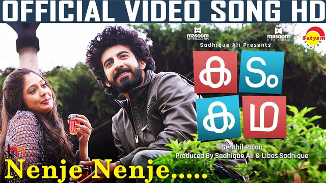Nenje Nenje Song Lyrics