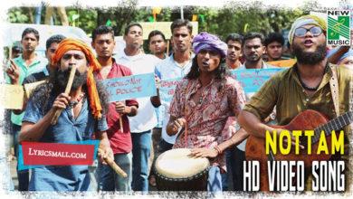 Photo of Nottam Song Lyrics | Sarvopari Palakkaran Malayalam Songs Lyrics