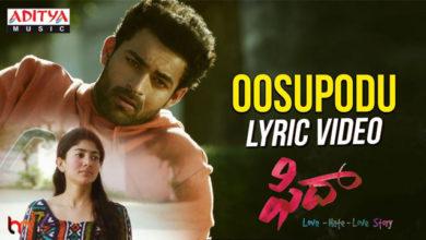Photo of Oosupodu Song Lyrics | Fidaa Telugu Movie Songs Lyrics