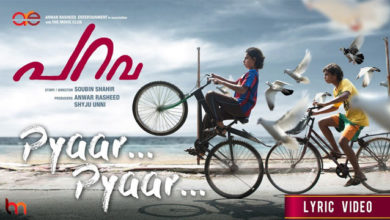 Photo of Pyaar Pyaar Song Lyrics | Parava Malayalam Movie Songs Lyrics