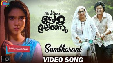 Photo of Sumbharani Song Lyrics | Basheerinte Premalekhanam Malayalam Songs Lyrics