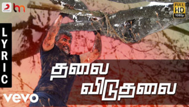 Photo of Thalai Viduthalai Song Lyrics | Vivegam Tamil Movie Songs Lyrics