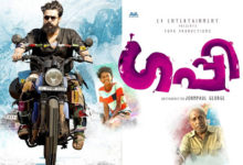 Photo of Thaniye Song Lyrics | Guppy Malayalam Movie Songs Lyrics