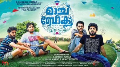 Photo of Aaradyam Song Lyrics | Match Box Malayalam Aaradyam Lyrics