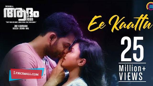 Photo of Ee Kaatu Song Lyrics | Adam Joan Malayalam Movie Songs Lyrics