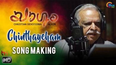 Photo of Chinthayeham Song Lyrics | Yaagam Christian Devotional Songs Lyrics