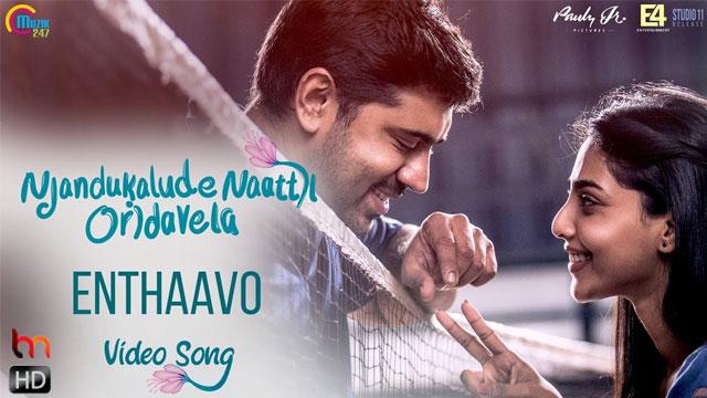 Photo of Enthaavo Song Lyrics | Njandukalude Naattil Oridavela Enthaavo Lyrics