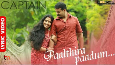 Photo of Paalthira Paadum Song Lyrics | Captain Malayalam Songs Lyrics