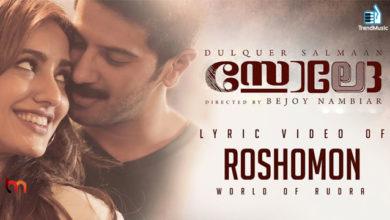 Photo of Roshomon Song Lyrics | Solo Malayalam Movie Song Lyrics