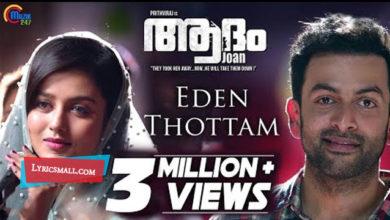 Photo of Eden Thottam Song Lyrics | Adam Joan Malayalam Movie Songs Lyrics