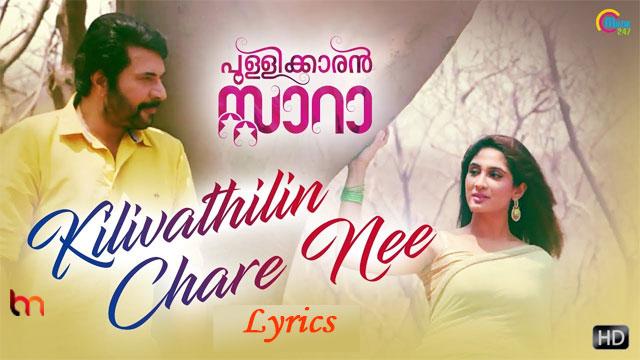 Photo of Kilivathilin Chare Nee Song Lyrics | Pullikkaran Staraa Movie Songs Lyrics