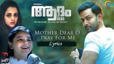 Photo of Mother Dear O Pray For Me Song Lyrics | Adam Joan Movie Songs Lyrics