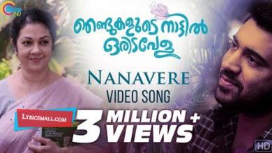 Photo of Nanavere Song Lyrics | Njandukalude Naatil Oridavela Songs Lyrics