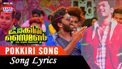 Photo of Pokkiri Song Lyrics | Pokkiri Simon Movie Songs Lyrics
