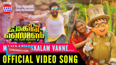 Photo of Mambhazha Kalam Song Lyrics | Pokkiri Simon Malayalam Songs Lyrics