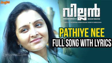 Photo of Pathiye Nee Song Lyrics | Villain Malayalam Movie Songs Lyrics
