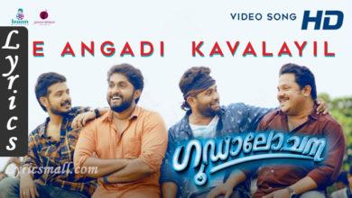 Photo of Ee Angaadi Kavalayil Song Lyrics   Goodalochana Malayalam Movie Songs Lyrics