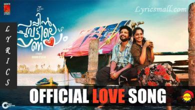 Photo of Kayalirambilu Song Lyrics | Paipin Chuvattile Pranayam Movie Songs Lyrics