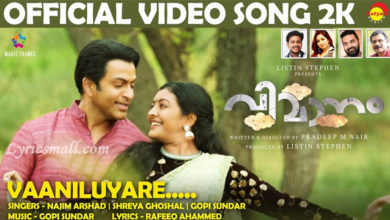 Photo of Vaaniluyare Song Lyrics | Vimaanam Malayalam Movie Songs Lyrics