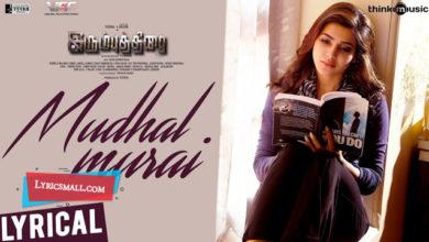 Photo of Mudhal Murai Song Lyrics | Irumbu Thirai Tamil Movie Mudhal Murai Lyrics