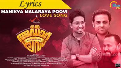 Photo of Manikya Malaraya Poovi Song Lyrics | Oru Adaar Love Movie Songs Lyrics