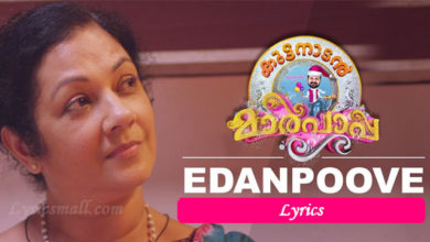 Photo of Edanpoove Song Lyrics | Kuttanadan Marpappa Movie Songs Lyrics