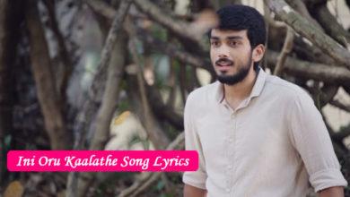 Photo of Ini Oru Kaalathe Song Lyrics | Poomaram Movie Songs Lyrics