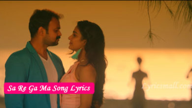 Photo of Sa Re Ga Ma Song Lyrics | Kuttanadan Marpappa Movie Songs Lyrics