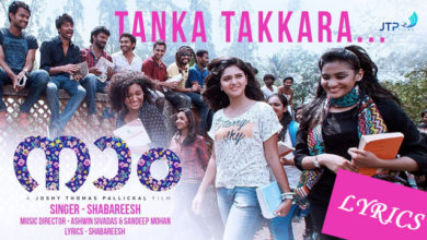 Photo of Tanka Takkara Song Lyrics | Naam Malayalam Movie Songs Lyrics